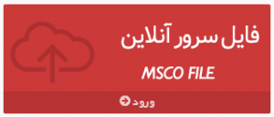 mscofile-2